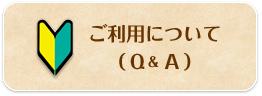 ご利用について(Q&A)