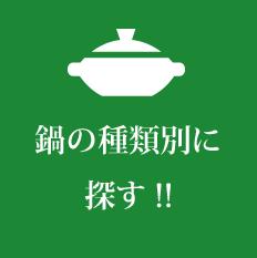 鍋の種類別に探す!!