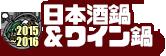日本酒鍋&ワイン鍋