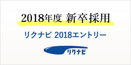 2018年度 新卒採用 リクナビ2018エントリー