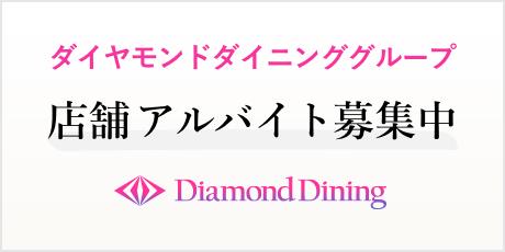 ダイヤモンドダイニンググループ 店舗アルバイト募集中