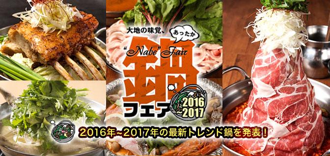 あったか鍋フェア 2016年-2017年冬のトレンド鍋をご紹介する鍋ポータルサイト