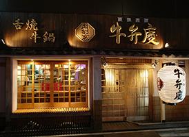 牛弁慶 新橋総本店