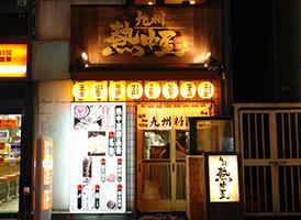 九州 熱中屋 神田 LIVE