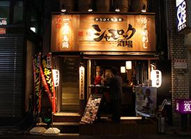 新橋シャモロック酒場